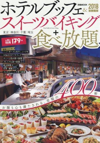 ホテルブッフェ&スイーツバイキング+食べ放題 2018首都圏版 (ぴあMOOK)