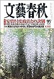 文藝春秋2018年5月号[雑誌]