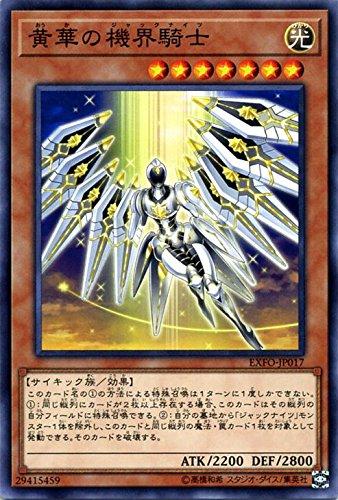 遊戯王/黄華の機界騎士(ノーマル)/エクストリーム・フォース