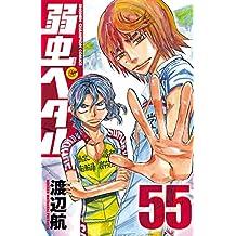 弱虫ペダル 55 (少年チャンピオン・コミックス)