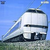 北陸本線2 [DVD]