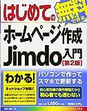 はじめての無料でできるホームページ作成 Jimdo入門[第2版] (BASIC MASTER SERIES 488)