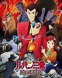 ルパン三世 血の刻印 永遠のmermaid BD豪華版[Blu-ray/ブルーレイ]