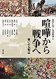 喧嘩から戦争へ 戦いの人類誌 (アジア遊学 189)