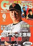 月刊 GIANTS