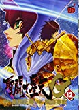 聖闘士星矢EPISODE.G 12 (チャンピオンREDコミックス) 画像