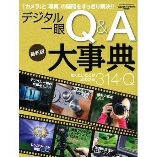 デジタル一眼Q&A大事典 最新版 (Gakken Camera Mook)