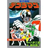 電子戦隊デンジマン (St comics―Toei super sentai series)