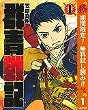群青戦記 グンジョーセンキ【期間限定無料】 1 (ヤングジャンプコミックスDIGITAL)