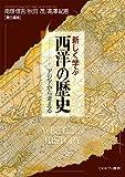新しく学ぶ西洋の歴史:アジアから考える