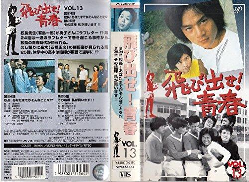 飛び出せ!青春 VOL.13 [VHS]
