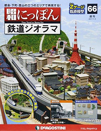 昭和にっぽん鉄道ジオラマ 66号 [分冊百科] (パーツ付)の詳細を見る