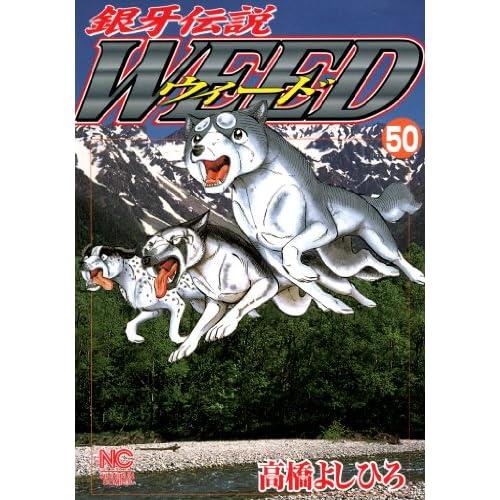 銀牙伝説ウィード 50