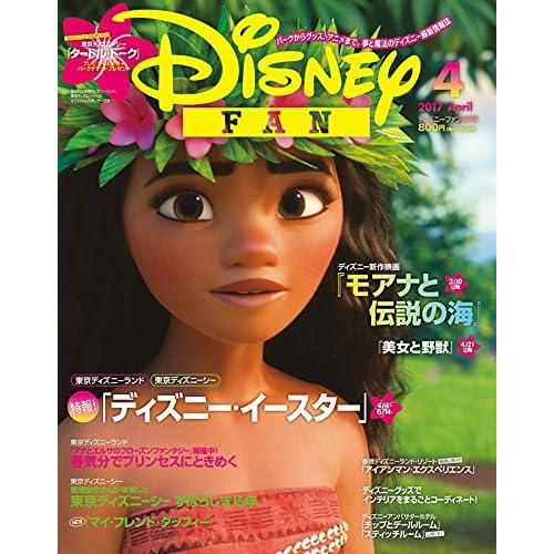 ディズニーファン 17年04月号【雑誌】