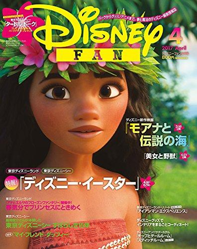 ディズニーファン 17年04月号【雑誌】の詳細を見る