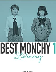 BEST MONCHY 1 -Listening-(完全生産限定盤)