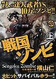 戦国ゾンビ 上 (バーズコミックス リミックス)