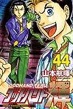 ゴッドハンド輝(44) (講談社コミックス)