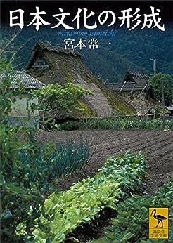 [宮本常一]の日本文化の形成 (講談社学術文庫)