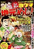 ニッポン激ウマ地元めし! / 土山 しげる のシリーズ情報を見る