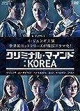 [DVD]クリミナル・マインド:KOREA DVD-BOX2