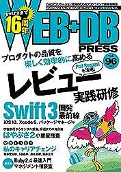 WEB+DB PRESS Vol.96