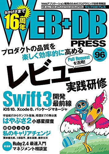 [画像:WEB+DB PRESS Vol.96]
