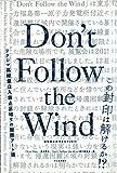 Don't Follow the Wind: 展覧会公式カタログ2015 画像