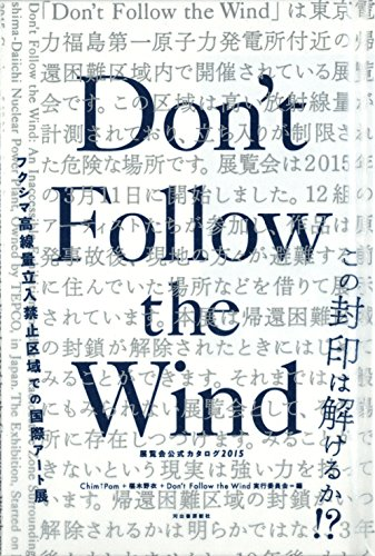 Don't Follow the Wind: 展覧会公式カタログ2015