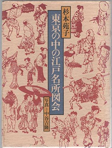 東京の中の江戸名所図会 (1975年)