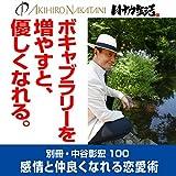 別冊・中谷彰宏100「ボキャブラリーを増やすと、優しくなれる。」: 感情と仲良くなれる恋愛術