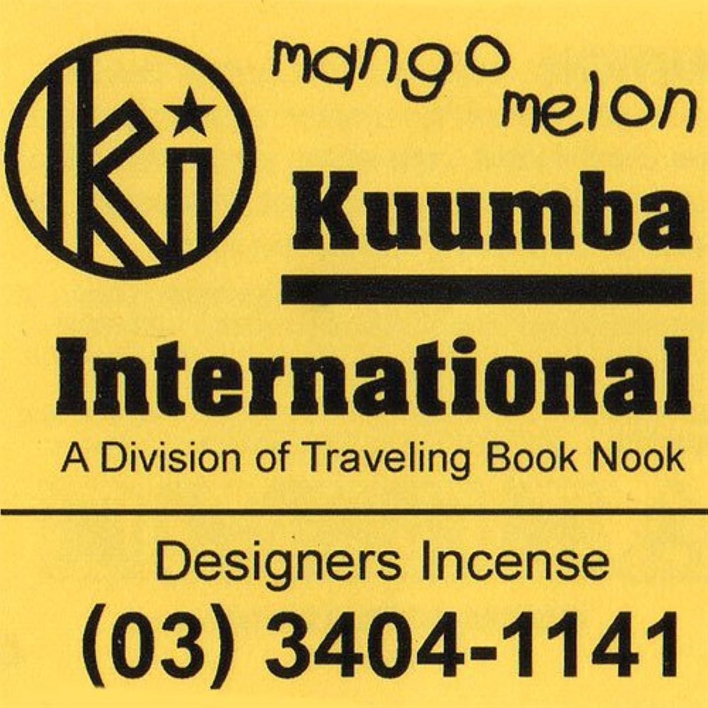 上向き聡明最初KUUMBA/クンバ『incense』(MANGO MELON) (Regular size)