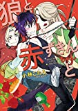 狼と赤ずきんちゃんと (kobunsha BLコミックシリーズ)