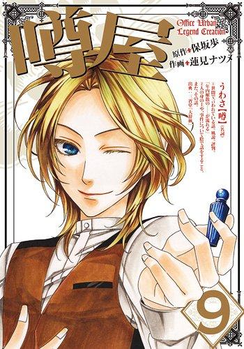 噂屋 9 (IDコミックス ZERO-SUMコミックス)の詳細を見る