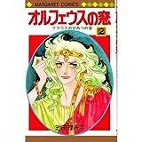 オルフェウスの窓(2) (マーガレットコミックス)