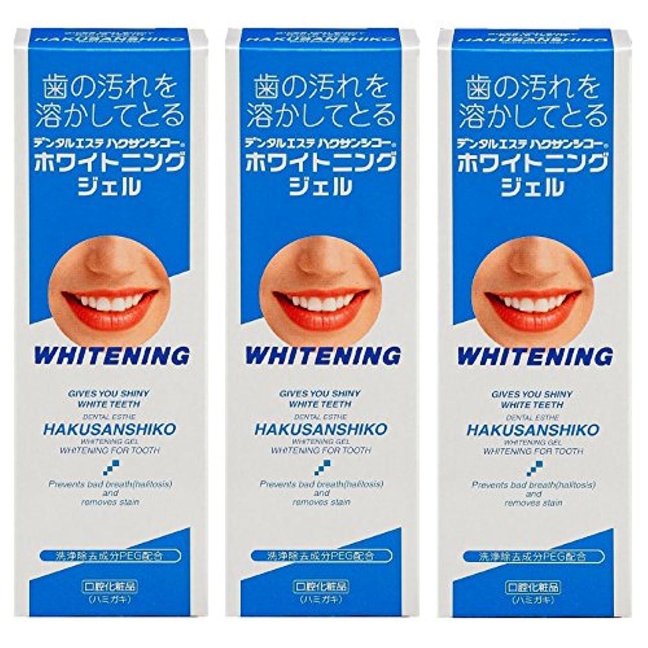 行為子供時代差別するハクサンシコー ホワイトニングジェル 70g × 3個
