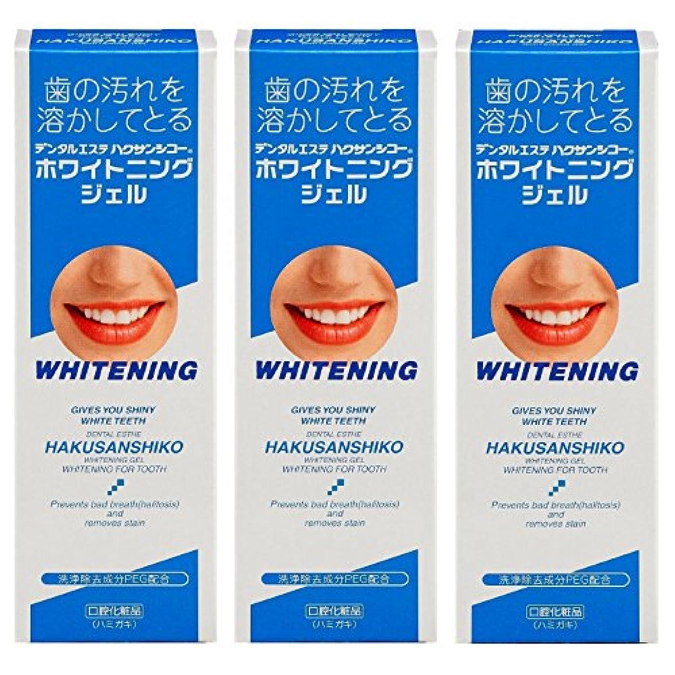 同行する一方、不良品ハクサンシコー ホワイトニングジェル 70g × 3個