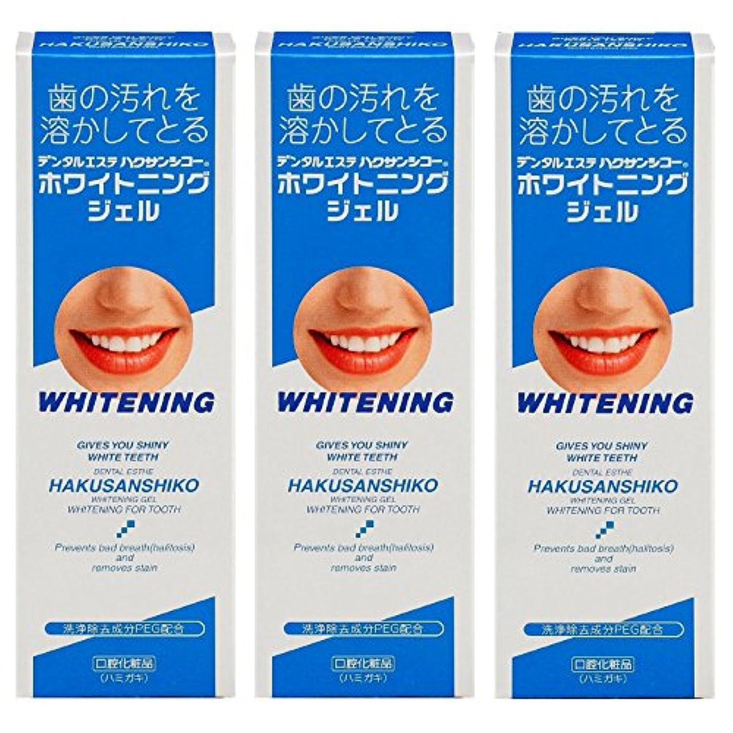 みがきます異議省略ハクサンシコー ホワイトニングジェル 70g × 3個
