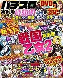 パチスロ実戦術MARIA Vol.6 (GW MOOK 252)