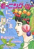 モーニングスーパー増刊 モーニング・ツー vol.49 [雑誌] 月刊モーニング・ツー
