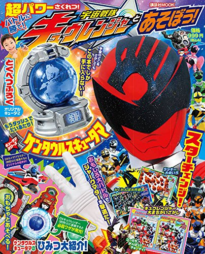 amazon.co.jp 宇宙戦隊キュウレンジャーとあそぼう!: 講談社ムック