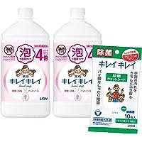 【医薬部外品】キレイキレイ 薬用 泡ハンドソープ シトラスフルーティの香り 詰替え用 800ミリリットル (x 2)
