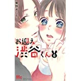お迎え渋谷くん 6 (マーガレットコミックス)