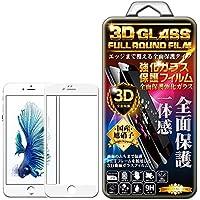 apple iphone6 plus 5.5 white フィルム 3D 全面 ガラスフィルム 保護フィルム 強化ガラスフィルム 【TREND】曲面デザイン 3Dラウンドエッジ加工 98%透過率 3D Touch対応 高透明度 自動吸着 気泡ゼロ HD画面 硬度9H 飛散防止 指紋・汚れ防止