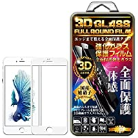 apple iphone6s /6 強化ガラス保護フィルム 4.7インチ white フィルム 3D 全面 ガラスフィルム 保護フィルム 強化ガラスフィルム 【TREND】3D曲面デザイン 98%透過率 高透明度 自動吸着 気泡ゼロ HD画面 硬度9H 飛散防止 指紋・汚れ防止