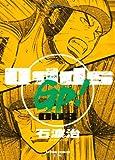 Odds GP!(3) (アクションコミックス)