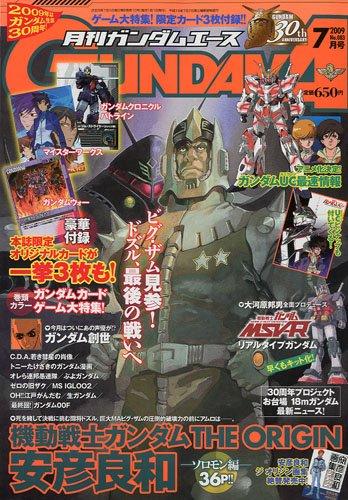 GUNDAM A (ガンダムエース) 2009年 07月号 [雑誌]の詳細を見る