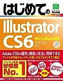はじめてのIllustrator CS6 Win&Mac対応
