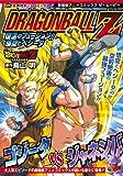 ドラゴンボールZ 復活のフュージョン!! 悟空とベジータ 新装版アニメコミックス ザ・ムービー (ホームコミックス)