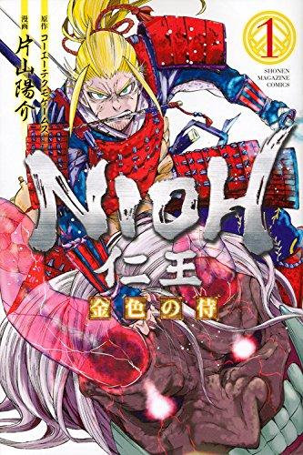 仁王 ~金色の侍~(1) (講談社コミックス)